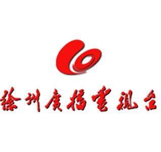 徐州广播电视台